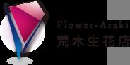 Flower-Araki 荒木生花店